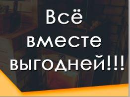 Read more about the article АКЦИЯ!!! Всё вместе выгодней!