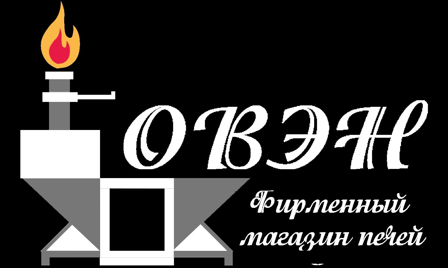"""Магазин печей """"ОВЭН"""""""