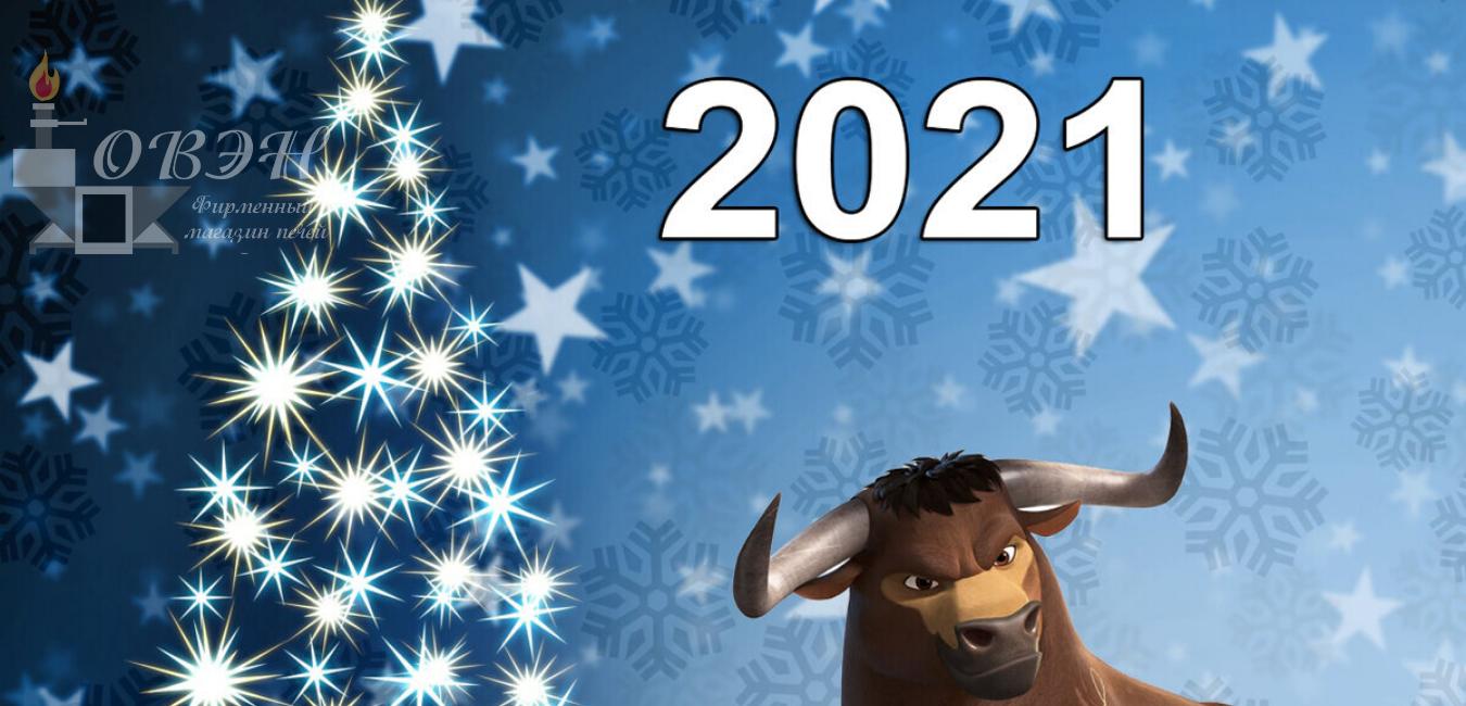График работы в новогодние праздники 2021