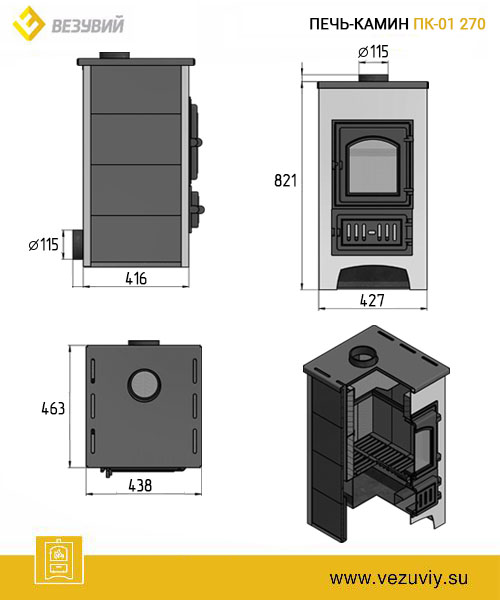 Печь-камин Везувий ПК-01 (270) бежевый