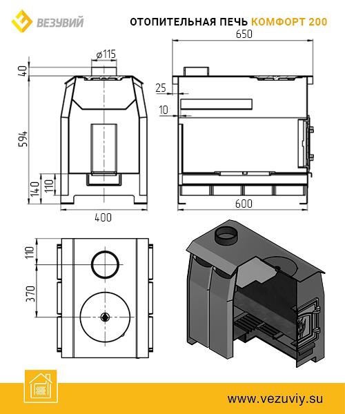 Печь отопительная Везувий 200 (ДТ-3С)