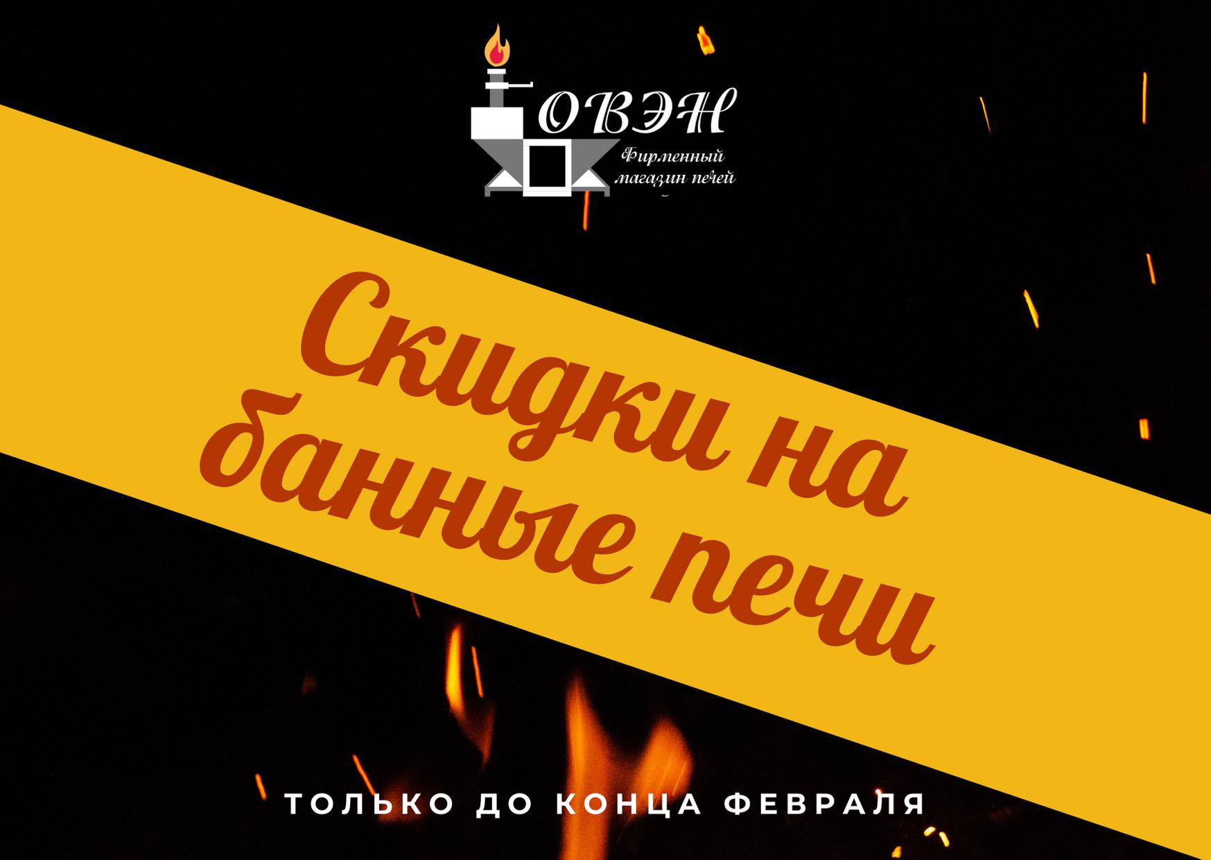Read more about the article Скидки на банные печи!
