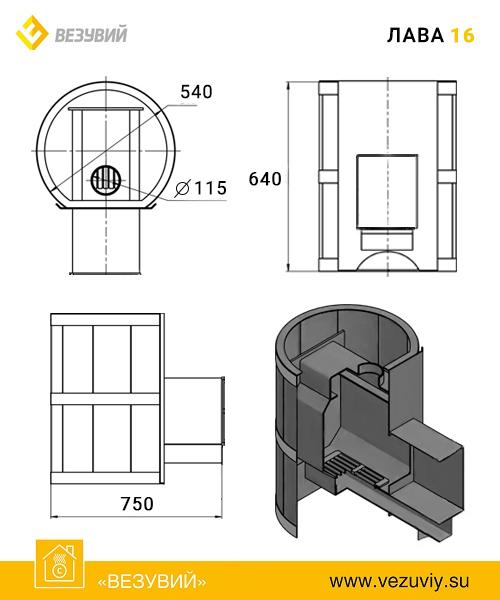 Банная печь ВЕЗУВИЙ Лава 16 (220) схема