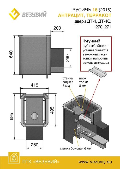 Банная печь ВЕЗУВИЙ Русичъ Антрацит 16 (ДТ-4С) схема