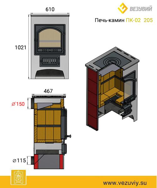 Печь-камин Везувий ПК-02 (205) с плитой, красный