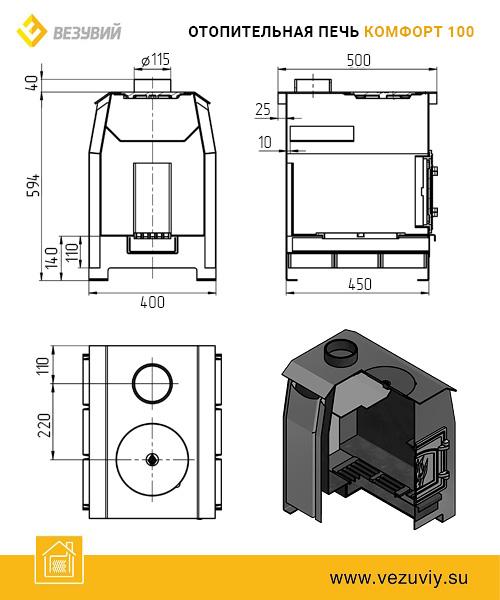 Печь отопительная Везувий Комфорт-100 ДТ-3С сх