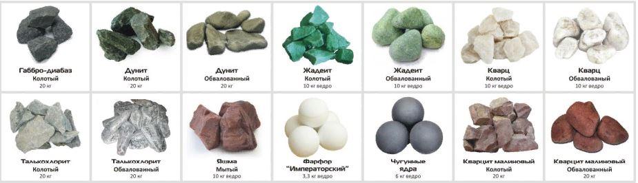 Ассортимент камней для бани